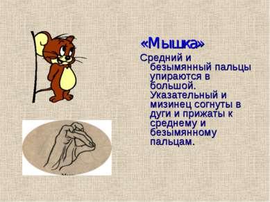 «Мышка» Средний и безымянный пальцы упираются в большой. Указательный и мизин...