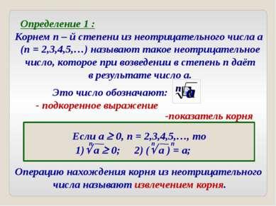 Определение 1 : Корнем n – й степени из неотрицательного числа a (n = 2,3,4,5...