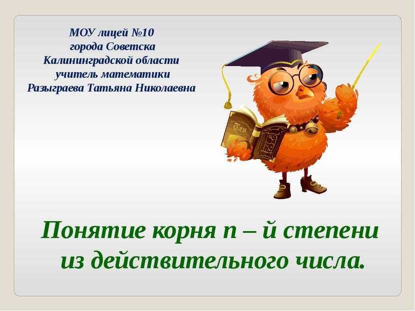 МОУ лицей №10 города Советска Калининградской области учитель математики Разы...