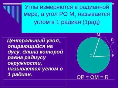 Углы измеряются в радианной мере, а угол РО М1 называется углом в 1 радиан (1...
