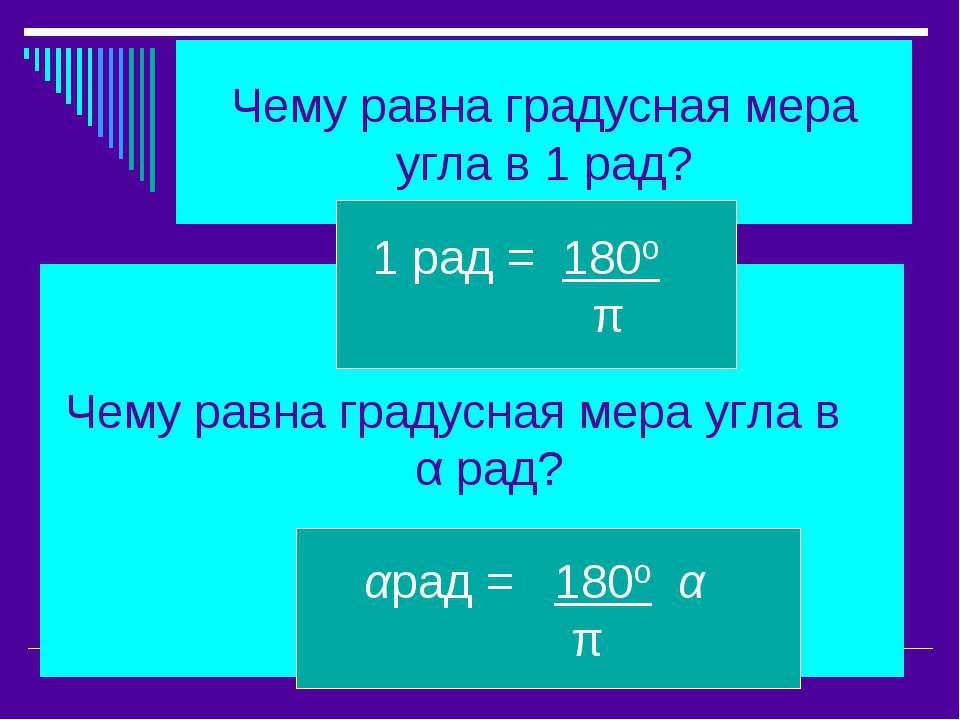 Чему равна градусная мера угла в 1 рад? Чему равна градусная мера угла в α ра...