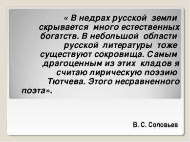 « В недрах русской земли скрывается много естественных богатств. В небольшой ...