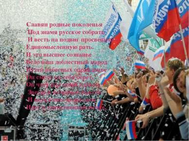 Славян родные поколенья Под знамя русское собрать И весть на подвиг просвещен...