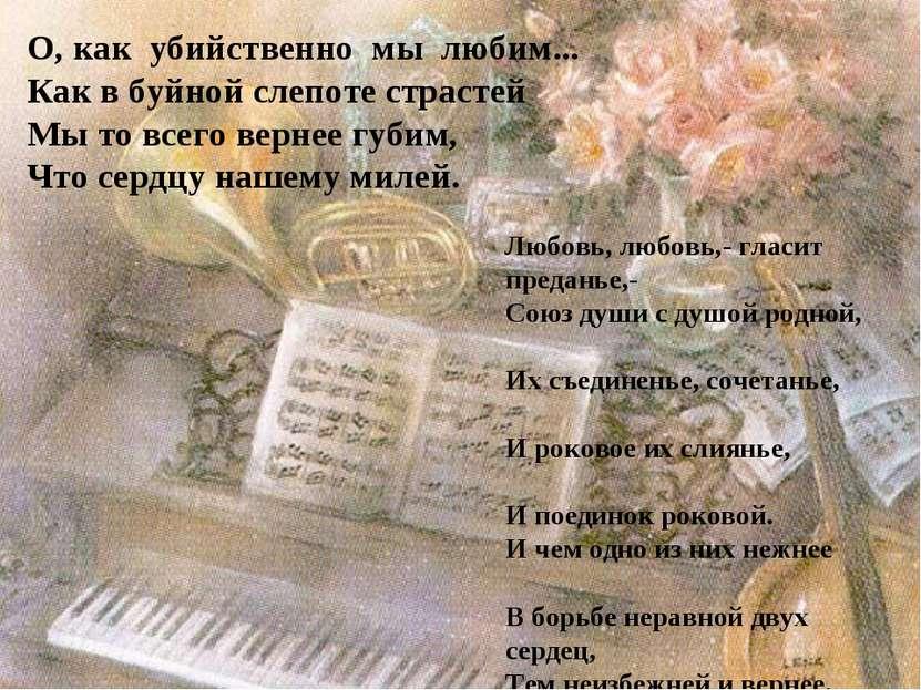 О, как убийственно мы любим... Как в буйной слепоте страстей Мы то всего верн...