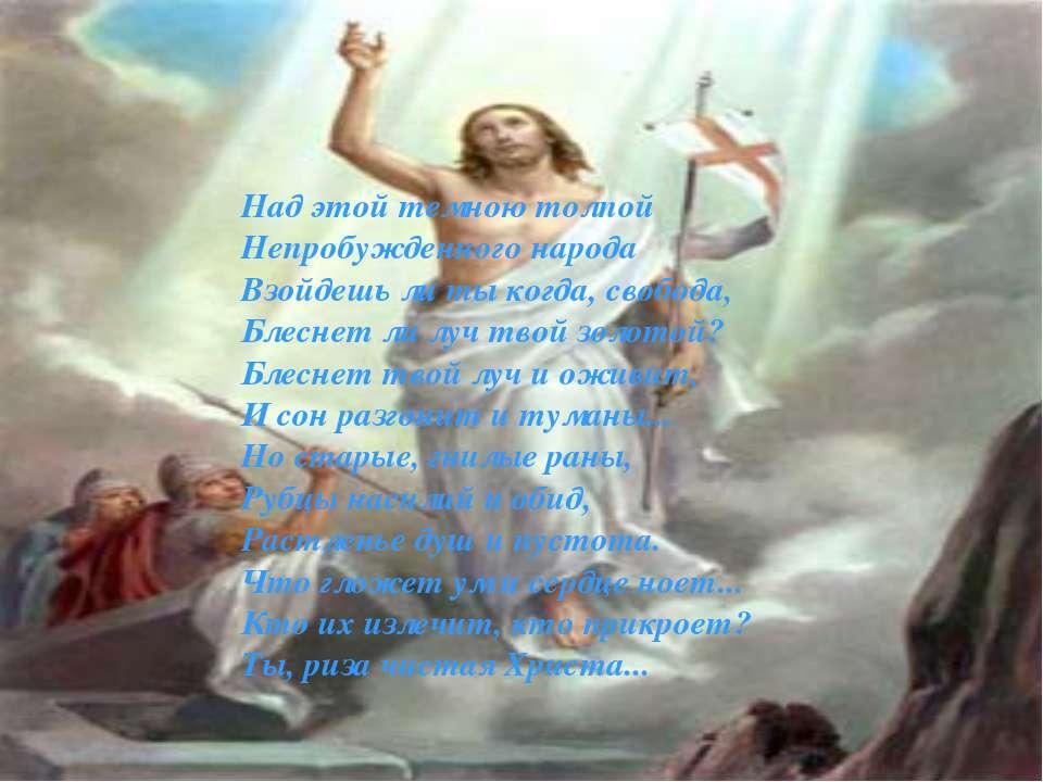 Над этой темною толпой Непробужденного народа Взойдешь ли ты когда, свобода, ...