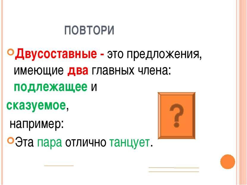ПОВТОРИ Двусоставные - это предложения, имеющие два главных члена: подлежащее...
