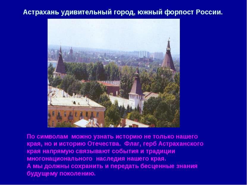 По символам можно узнать историю не только нашего края, но и историю Отечеств...
