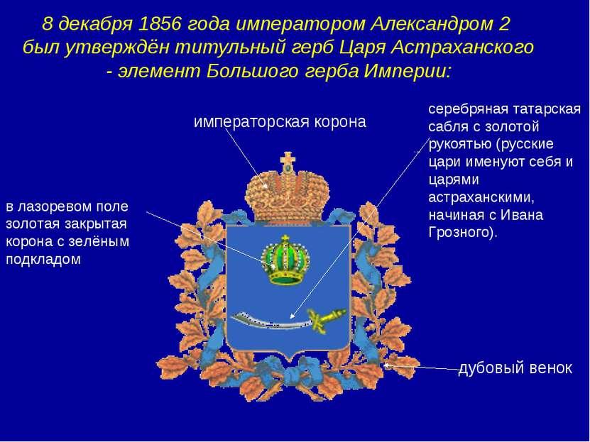 8 декабря 1856 года императором Александром 2 был утверждён титульный герб Ца...