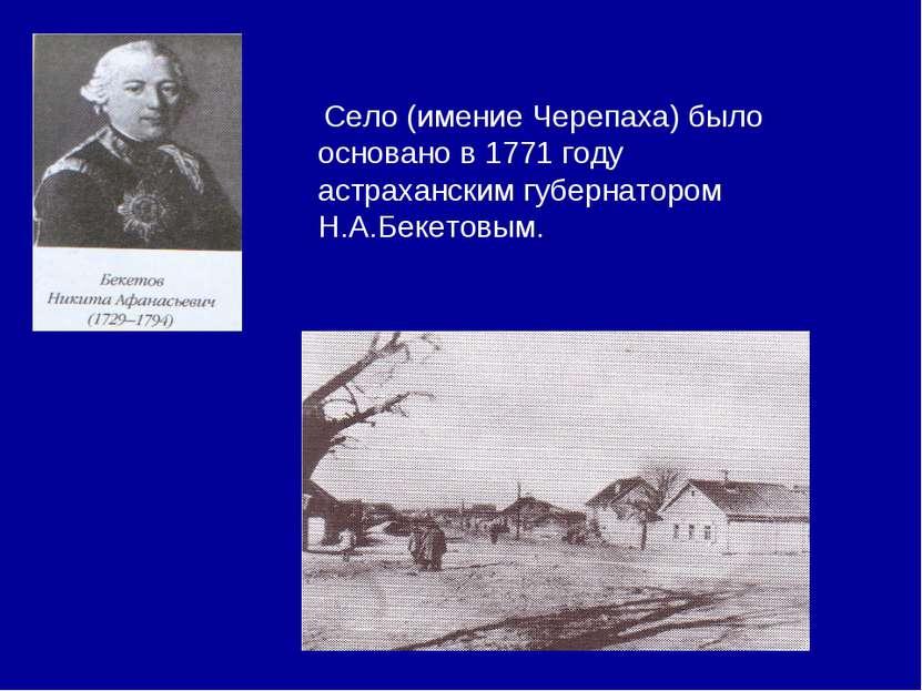 Село (имение Черепаха) было основано в 1771 году астраханским губернатором Н....
