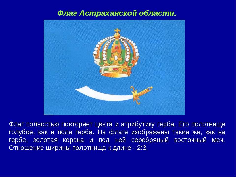 Флаг Астраханской области. Флаг полностью повторяет цвета и атрибутику герба....