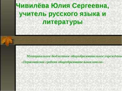 Чивилёва Юлия Сергеевна, учитель русского языка и литературы Муниципальное бю...