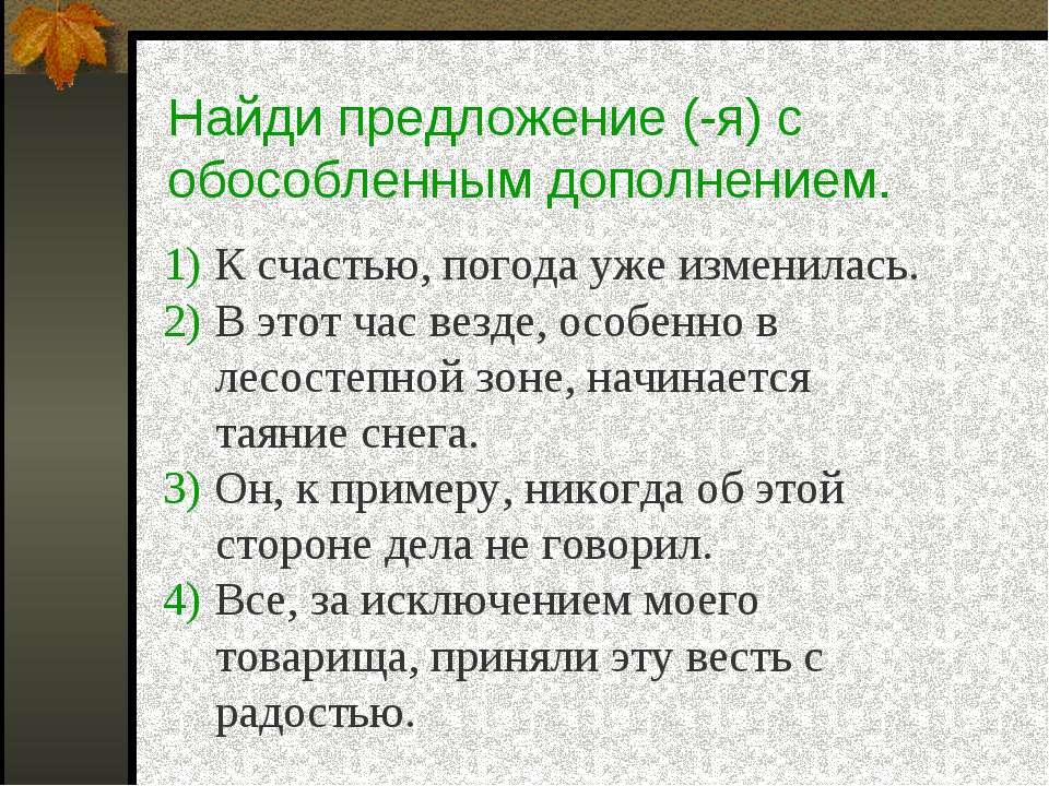 Найди предложение (-я) с обособленным дополнением. 1) К счастью, погода уже и...