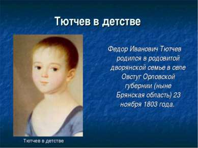 Тютчев в детстве Федор Иванович Тютчев родился в родовитой дворянской семье в...
