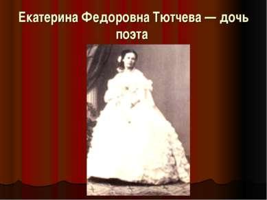 Екатерина Федоровна Тютчева — дочь поэта