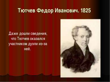 Тютчев Федор Иванович. 1825 Даже дошли сведения, что Тютчев оказался участник...