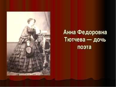 Анна Федоровна Тютчева — дочь поэта
