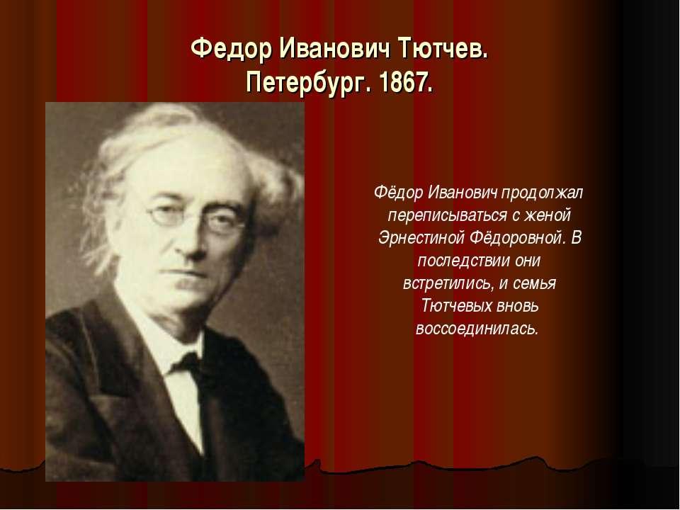 Федор Иванович Тютчев. Петербург. 1867. Фёдор Иванович продолжал переписывать...