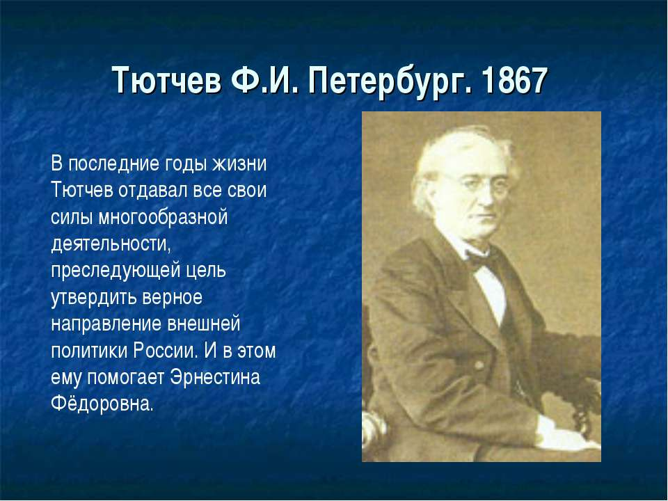 Тютчев Ф.И. Петербург. 1867 В последние годы жизни Тютчев отдавал все свои си...