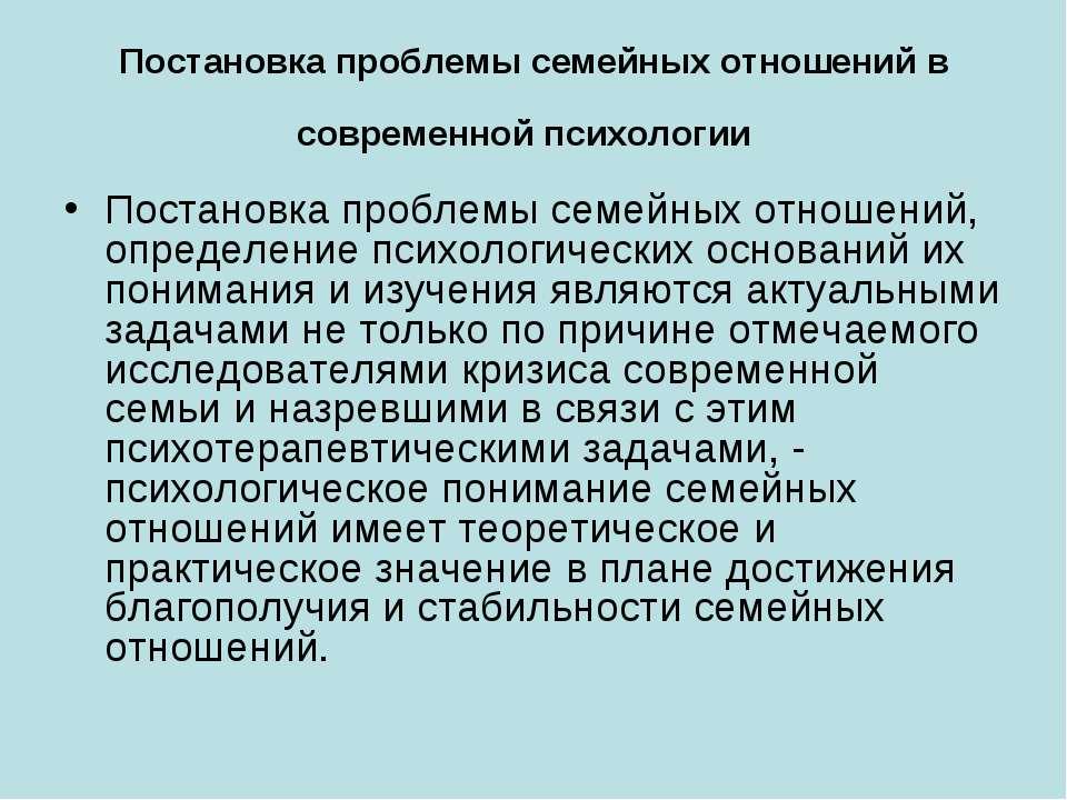 Постановка проблемы семейных отношений в современной психологии Постановка пр...