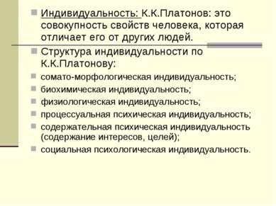 Индивидуальность: К.К.Платонов: это совокупность свойств человека, которая от...