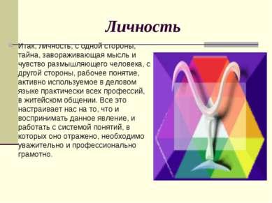 Личность Итак, личность, с одной стороны, тайна, завораживающая мысль и чувст...