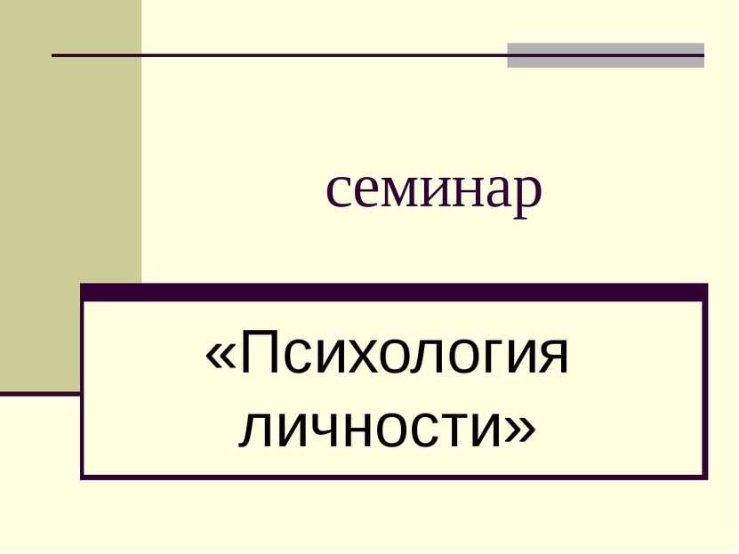 семинар «Психология личности»