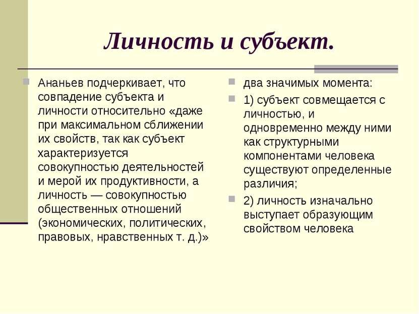 Личность и субъект. Ананьев подчеркивает, что совпадение субъекта и личности ...