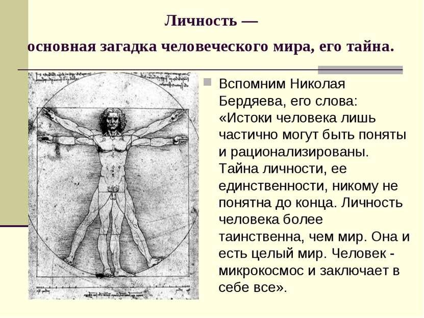 Личность — основная загадка человеческого мира, его тайна. Вспомним Николая Б...