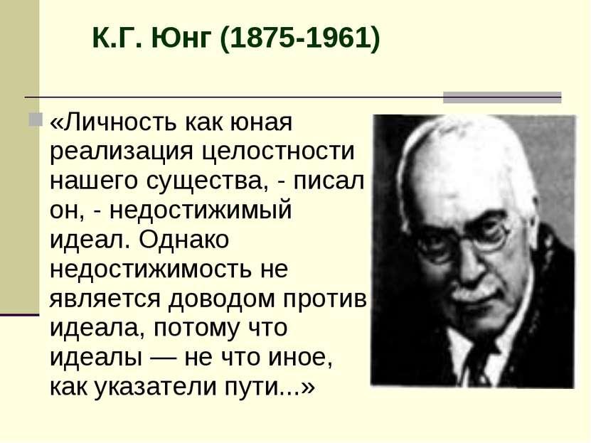 «Личность как юная реализация целостности нашего существа, - писал он, - недо...