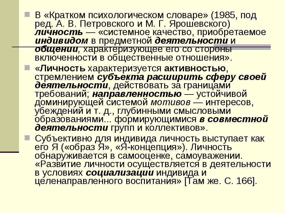 В «Кратком психологическом словаре» (1985, под ред. А. В. Петровского и М. Г....