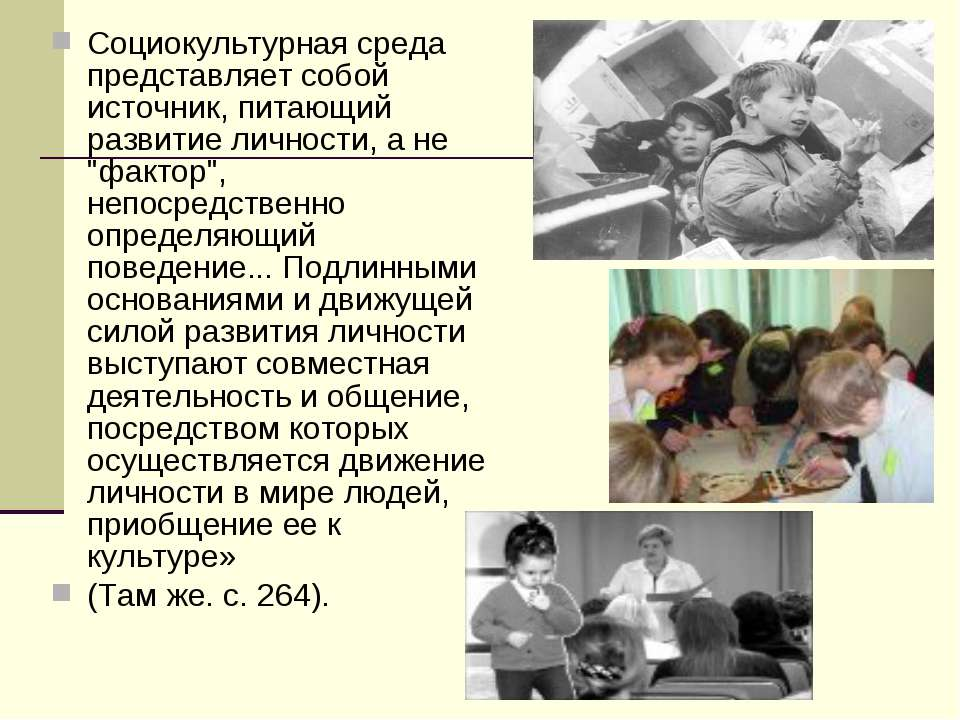 Социокультурная среда представляет собой источник, питающий развитие личности...