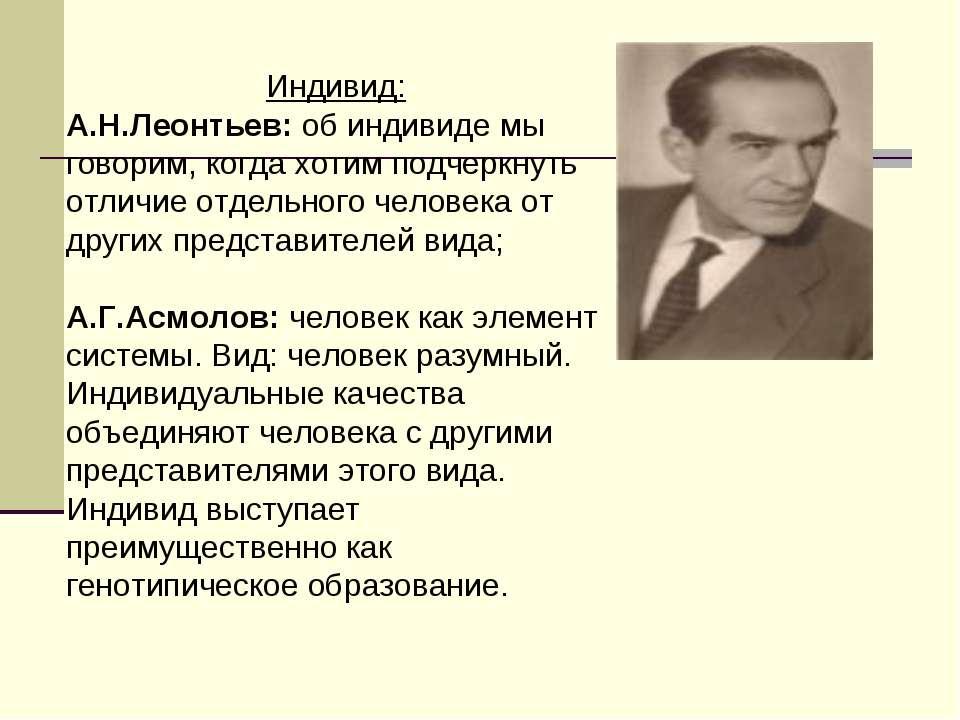 Индивид: А.Н.Леонтьев: об индивиде мы говорим, когда хотим подчеркнуть отличи...