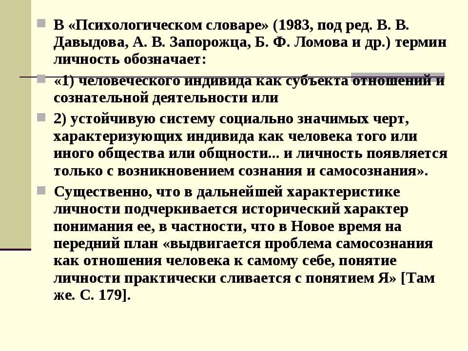 В «Психологическом словаре» (1983, под ред. В. В. Давыдова, А. В. Запорожца, ...