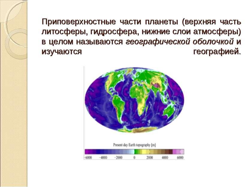 Приповерхностные части планеты (верхняя часть литосферы, гидросфера, нижние с...