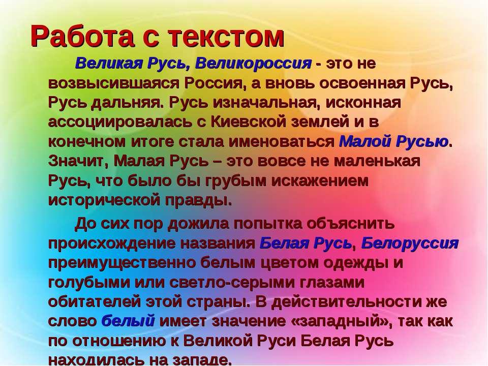 Работа с текстом Великая Русь, Великороссия - это не возвысившаяся Россия, а ...