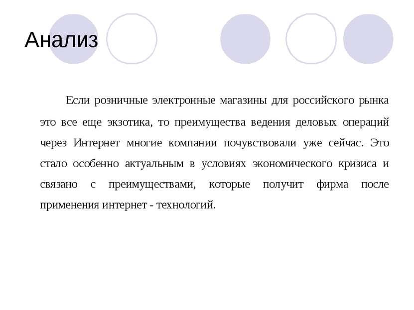 Анализ Если розничные электронные магазины для российского рынка это все еще ...