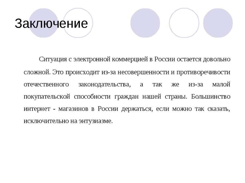 Заключение Ситуация с электронной коммерцией в России остается довольно сложн...