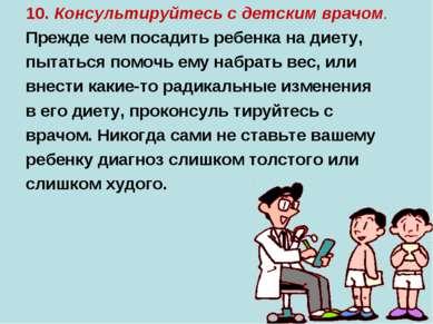 10. Консультируйтесь с детским врачом. Прежде чем посадить ребенка на диету, ...