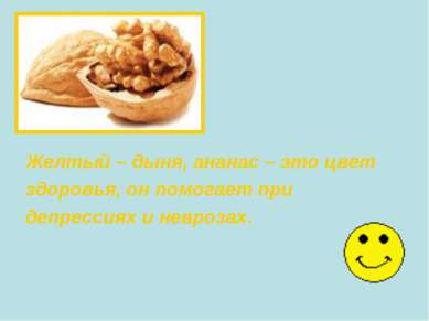 Желтый – дыня, ананас – это цвет здоровья, он помогает при депрессиях и невро...