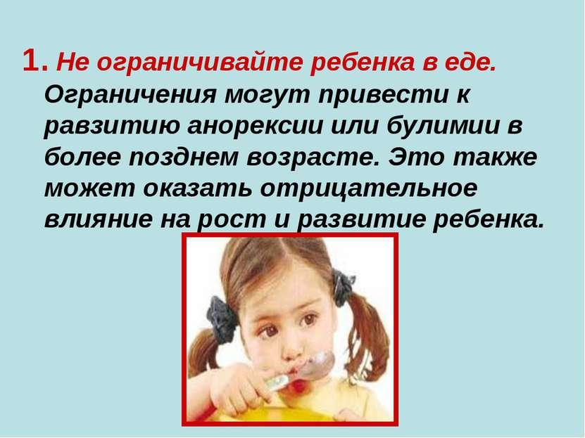 1. Не ограничивайте ребенка в еде. Ограничения могут привести к равзитию анор...