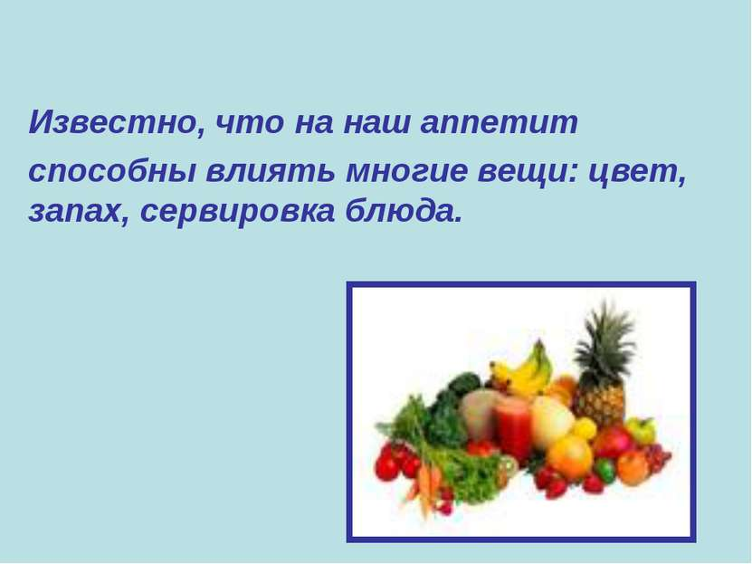 Известно, что на наш аппетит способны влиять многие вещи: цвет, запах, сервир...