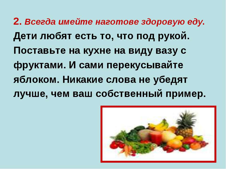 2. Всегда имейте наготове здоровую еду. Дети любят есть то, что под рукой. По...