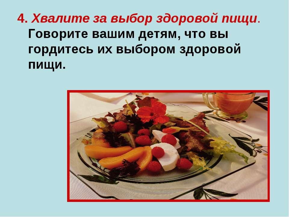 4. Хвалите за выбор здоровой пищи. Говорите вашим детям, что вы гордитесь их ...