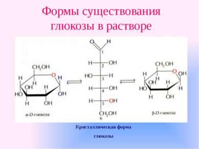 Химические свойства глюкозы Брожение глюкозы под действием ферментов: спиртов...