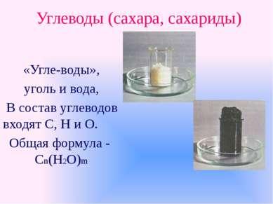 Полисахариды (С6Н10О5)n природные полимеры Крахмал Целлюлоза(клетчатка) Соста...