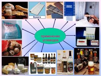 Какой еще природный полимер вы знаете? В чем его отличие от полисахаридов? С ...