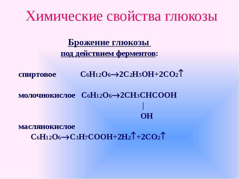 Свойства сахарозы Сахароза – многоатомный спирт: + Сu(OH)2 синий раствор; нет...