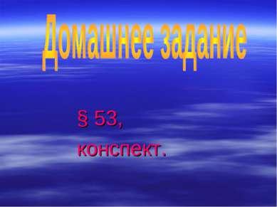 § 53, конспект.
