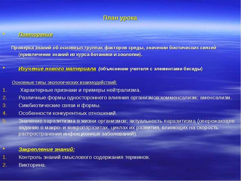 План урока Повторение Проверка знаний об основных группах факторов среды, зна...