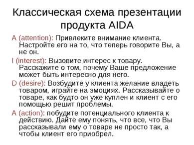 Классическая схема презентации продукта AIDA A (attention): Привлеките вниман...
